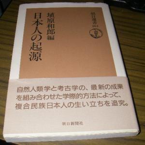 日本人の起源
