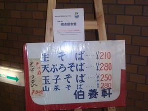 40年前の駅蕎麦の値段