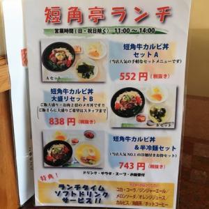 焼肉冷麺の短角亭