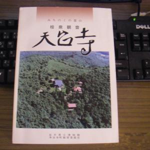 天台寺関連本を紐解く