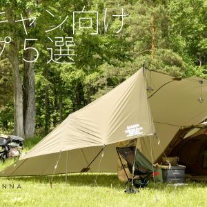 【キャンプ道具 まとめ】ソロキャンプにお勧めのタープ5選!