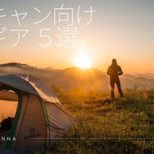 【キャンプ道具 まとめ】ソロキャンプにお勧めの定番ギア5選!