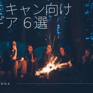 【キャンプ道具 まとめ】ファミリーキャンプにお勧めの定番ギア6選!