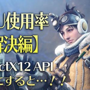 《Steam版MHWI》CPU使用率問題解決?!DirectX12 APIをONにしたら劇的に変化した件