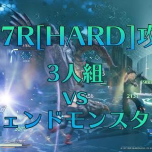 FF7R攻略 3人選抜vsレジェンドモンスター攻略[HARDモード]