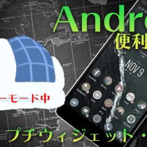 Xperia XZ3 でできる簡単マナーモード設定【ANDROID】