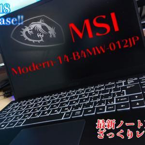 持ち運び最強のMSI新作ノートPC Modern-14-B4MW-012JP 購入記録