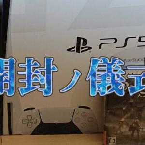 PlayStation5 開封の儀