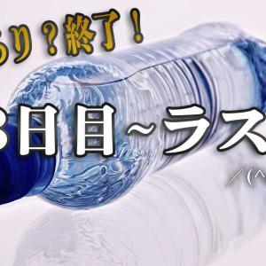 【18日目~最後】飲み物を99%水だけにしてみる【食事制限・体質改善レポート】