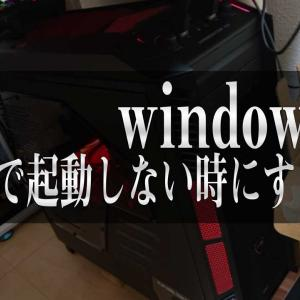 【windows10】一発で起動しない不具合を解決した話
