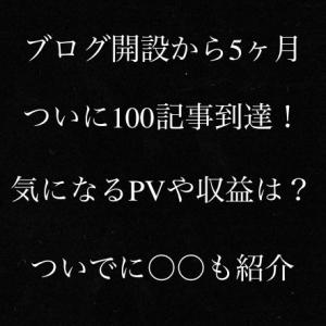 ブログ100記事到達記念!最も稼げる投資・副業を紹介!?