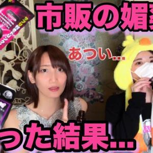 【おかず姫】エロ系女性Youtuber「るかたん」とは?人気急上昇中のYoutuberをご紹介!