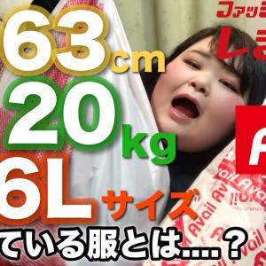 120㎏の大型女性YouTuber「しおたん」が可愛い!面白い!大注目!