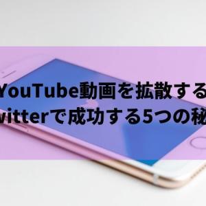 YouTube動画を拡散するTwitterで成功する5つの秘訣