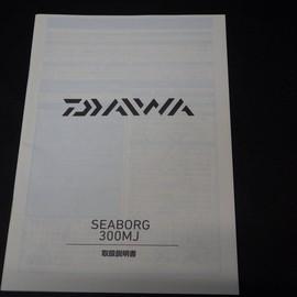 DAIWA シーボーグ300MJ マニュアル/説明書