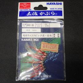 HAYASHI 土佐かぶら 毛付ラメ入り ピンク皮 白毛 金針丸型 7号 7本