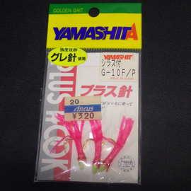 YAMASHITA プラス針 シラス付 G-10F/P
