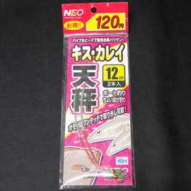 NEO 天秤 キス・カレイ 12cm 2本入