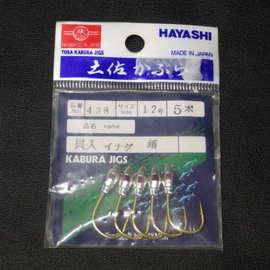 HAYASHI 土佐かぶら 貝入 イナダ 頭 size12号 5本 ※未使用