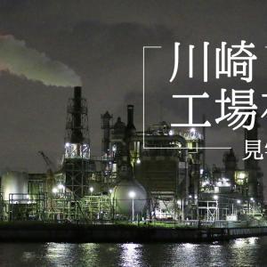 川崎の工場夜景を楽しむツアー