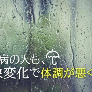 うつ病の人も、気象病のように気象変化で体調が悪くなる