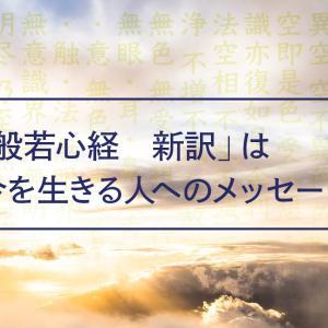 「般若心経 新訳」は今を生きる人へのメッセージ