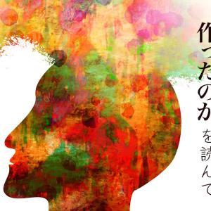 私の心と意識のナゾ:『脳はなぜ「心」を作ったのか』を読んで