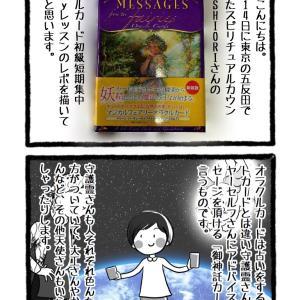 スピリチュアルカウンセラーSHIORIさんオラクルカード1dayレッスンin五反田(本編)