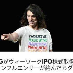 SBGがウィーワークIPO株式取得予定 インフルエンサー絡み銘柄はダメ
