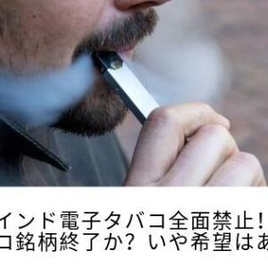 インドで電子タバコ全面禁止で高配当タバコ銘柄終了か?いや希望はある!