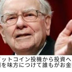 ビットコイン投機から投資へ!時間をかければ誰もがお金持ちになれる!