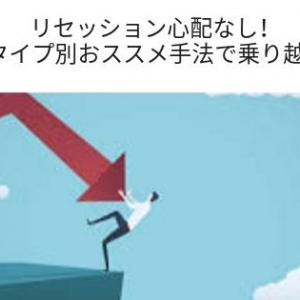 リセッション心配なし!投資家タイプ別おススメ手法で乗り越えれる!