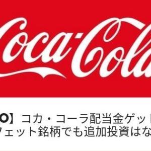 【KO】コカ・コーラ配当金5000円ゲット!バフェット銘柄でも追加投資しない理由とは?