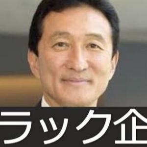 ワタミCEOに渡辺美樹氏が復帰でブラック企業復活か?「24時間死ぬまで働け」の恐怖