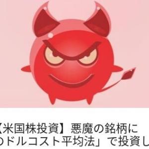 【米国株投資】「悪魔」の銘柄に「究極のドルコスト平均法」で投資します!