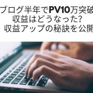 ブログ半年継続でPV10万突破!で収益は?収益アップの秘訣も公開