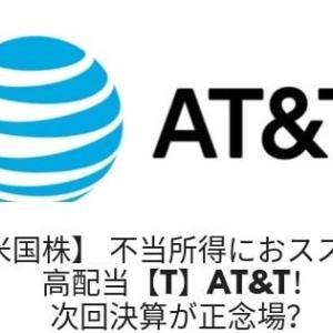 【米国株】不労所得におススメ高配当【T】AT&T!次回決算で配当ピンチ?