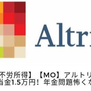 【不労所得】【MO】アルトリア配当金1.5万円!年金問題も怖くない!
