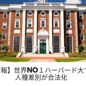 【悲報】世界NO1ハーバード大で人種差別が合法化 FBとの関係性とは?