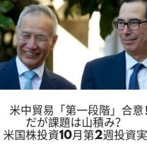 米中貿易「第一段階」合意!だが課題山積み?「究極のドルコスト平均法」スタート 10月第2週投資実績