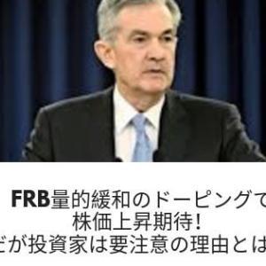 【朗報】FRB量的緩和のドーピングで株価上昇を期待!だが投資家は要注意の理由とは?