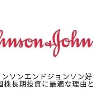 【JNJ】ジョンソンエンドジョンソン好決算!長期投資に最適な理由とは?