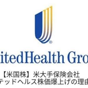 【米国株】米大手保険会社ユナイテッドヘルス株価爆上げ!その理由とは?