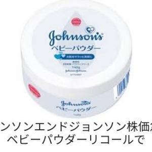 【速報】ジョンソンエンドジョンソン株価急落!ベビーパウダーリコール!投資家は売りか?