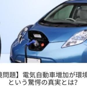 【環境問題】電気自動車増加が環境汚染の可能性あり?という驚愕の真実とは
