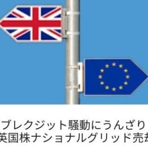 【悲報】ブレクジット騒動にうんざり 高配当英国株ナショナルグリッド売却決断!