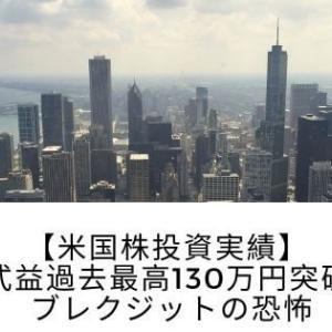 【米国株投資実績】株式益過去最高130万円突破!ハードブレクジットの恐怖