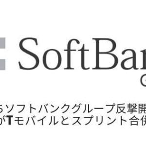 【超朗報】ソフトバンクグループ(9984)反撃開始か?米FCCがTモバイル・スプリント合併承認!