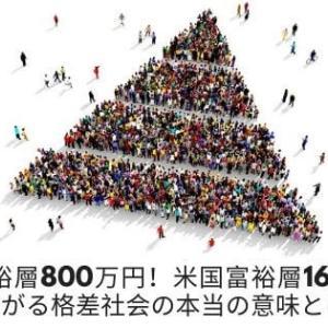 【格差社会】日本富裕層800万円!米国富裕層1600万円 !広がる所得格差とは?