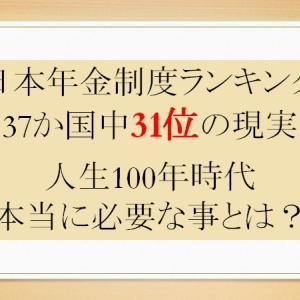 日本年金制度順位37か国中31位の現実 人生100年時代に本当に必要な事とは?
